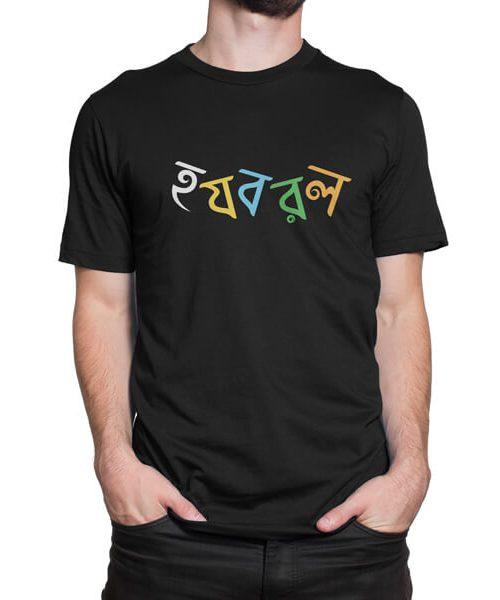 HO JO BO RO LO Bengali Tshirt