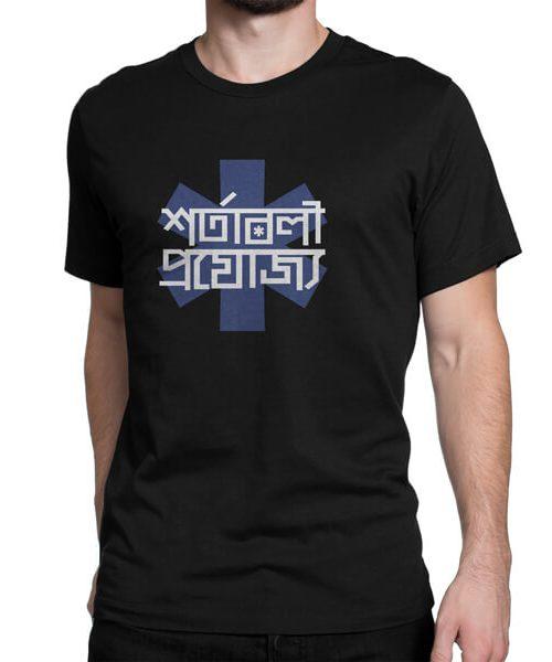 Shortaboli Projojjo Bengali Tshirt 1
