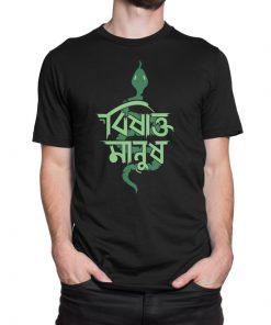 Bishakto-Manush-Bengali-Tshirt