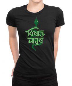Bishakto-Manush-Bengali-Tshirt-2